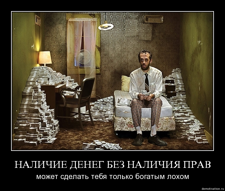 http://site-leo.narod.ru/demotivatori/Images/dem__113_.jpg